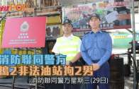 消防聯同警方  搗2非法油站拘2男