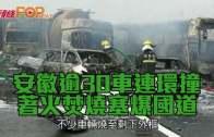 安徽逾30車連環撞  著火焚燒塞爆國道