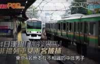4日漢組「痴漢聯盟」  非禮列車女乘客被捕