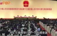 人大選舉揭戰幔 最少50人爭36席