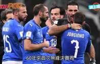 60年首次無緣決賽周 意大利隊長黯然落淚