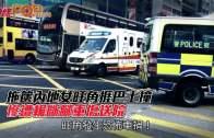 拖篋內地女旺角捱巴士撞  慘遭輾斷腳重傷送院