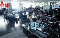 《追捕》製作特輯 日本拍攝篇