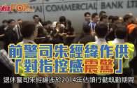 前警司朱經緯作供 「對指控感震驚」