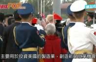 特朗普專機飛抵北京  展開三日訪華行程
