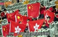 港足友賽球迷再噓國歌  譚惠珠:今次較收歛
