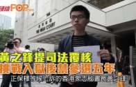 黃之鋒提司法覆核 挑戰入獄後禁參選五年