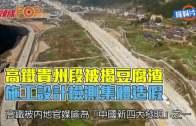 高鐵貴州段被揭豆腐渣 施工設計檢測集體造假