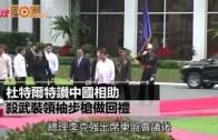 杜特爾特讃中國相助 殺武裝領袖步槍做回禮