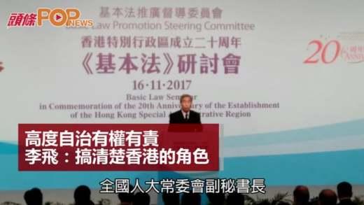 高度自治有權有責  李飛:搞清楚香港的角色