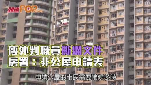 傳外判職員撕爛文件  房署:非公屋申請表
