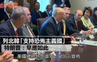 列北韓「支持恐怖主義國」 特朗普:早應如此
