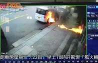 風火輪暴走衝出車房  英勇職員一腳踢開火球