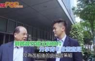 劉鳴煒孖楊文蔚拍片  分享青年政策意見