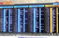 港航取消來往峇里航班 國泰港龍豁免更改費用