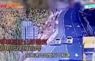兩車高速公路慪氣 倒車險撞攞命搏