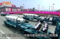 北韓或再核試 特朗普:我們一定會處理