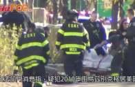 紐約貨車撞人恐襲  至少8死十幾人重傷