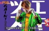 E-Kids明年開騷再攻日本  重組開騷鹹魚翻生
