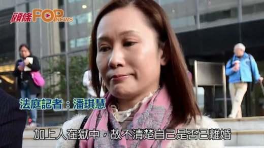Erwiana前僱主疑逃賠償  羅允彤將單位轉名