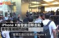 iPhone X首發當日即走私 青年羅湖揹四部機