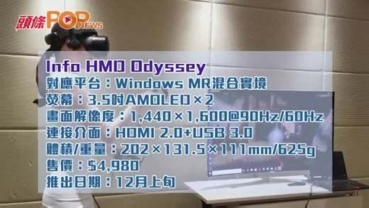 MR平台登場  HMD Odyssey戴頭闖混合實境