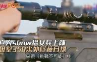 真人show搵女兵上陣  狙擊350米外隱藏目標