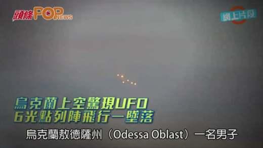 烏克蘭上空驚現UFO 6光點列陣飛行一墜落