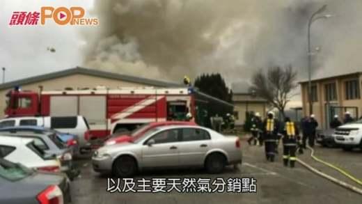 奧地利天然氣中心爆炸  引發着火1人死亡