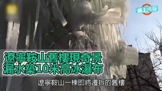遼寧鞍山舊樓現奇景  漏水築10米高冰瀑布
