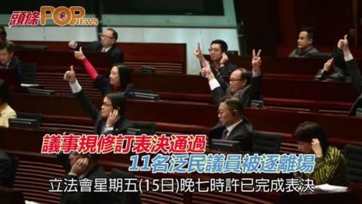 議事規修訂表決通過  11名泛民議員被逐離場