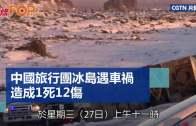 中國旅行團冰島遇車禍  造成1死12傷