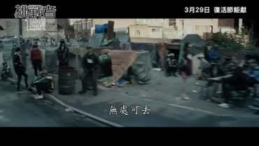 《挑戰者1號》電影預告