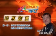 12132017時事觀察( 第1節):霍詠強   你總不能阻礙國家進步,拆解七個針對中國的質疑!