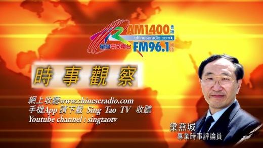 12142017時事觀察(第2節):梁燕城