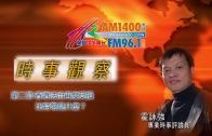 12202017時事觀察( 第2節):霍詠強    香港法治再度受損  比特幣是什麼?