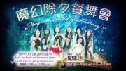 (粵)2017星島親善小姐選美新年倒數晚會