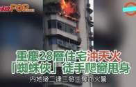 重慶28層住宅沖天火  「蜘蛛俠」徒手爬窗甩身