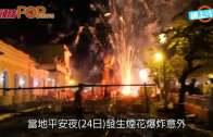 古巴小鎮嘉年華意外  煙花爆炸39人燒傷