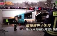俄羅斯巴士失控  衝行人隧道5死逾10傷