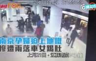 南京孕婦迫上地鐵 慘遭兩落車女踢肚