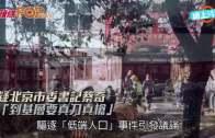 疑北京市委書記蔡奇  「到基層要真刀真槍」