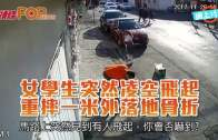 女學生突然凌空飛起  重摔一米外落地骨折