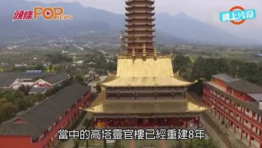 四川九龍寺招祝融 亞洲第一高木塔焚燬