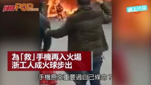 為「救」手機再入火場  浙工人成火球步出