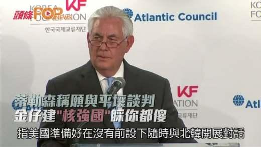 蒂勒森稱願與平壤談判  金仔建˝核強國˝睬你都傻