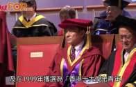 獲樹仁頒榮譽文學博士  劉德華盼成年輕人榜樣