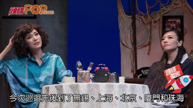 米雪焦媛被粉絲包圍  舞台劇內地巡迴演出
