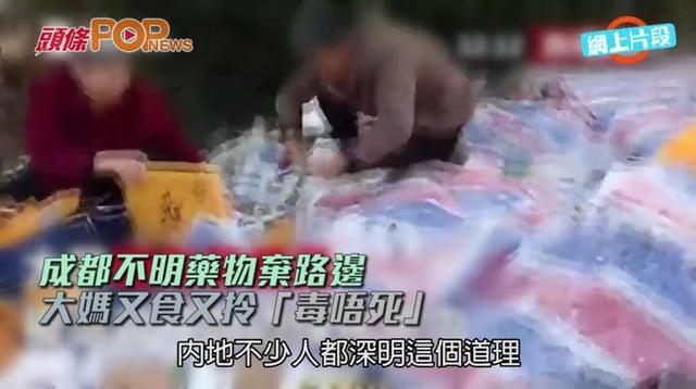 成都不明藥物棄路邊 大媽又食又拎「毒唔死」