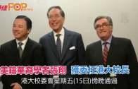 美籍華裔學者張翔  獲委任港大校長